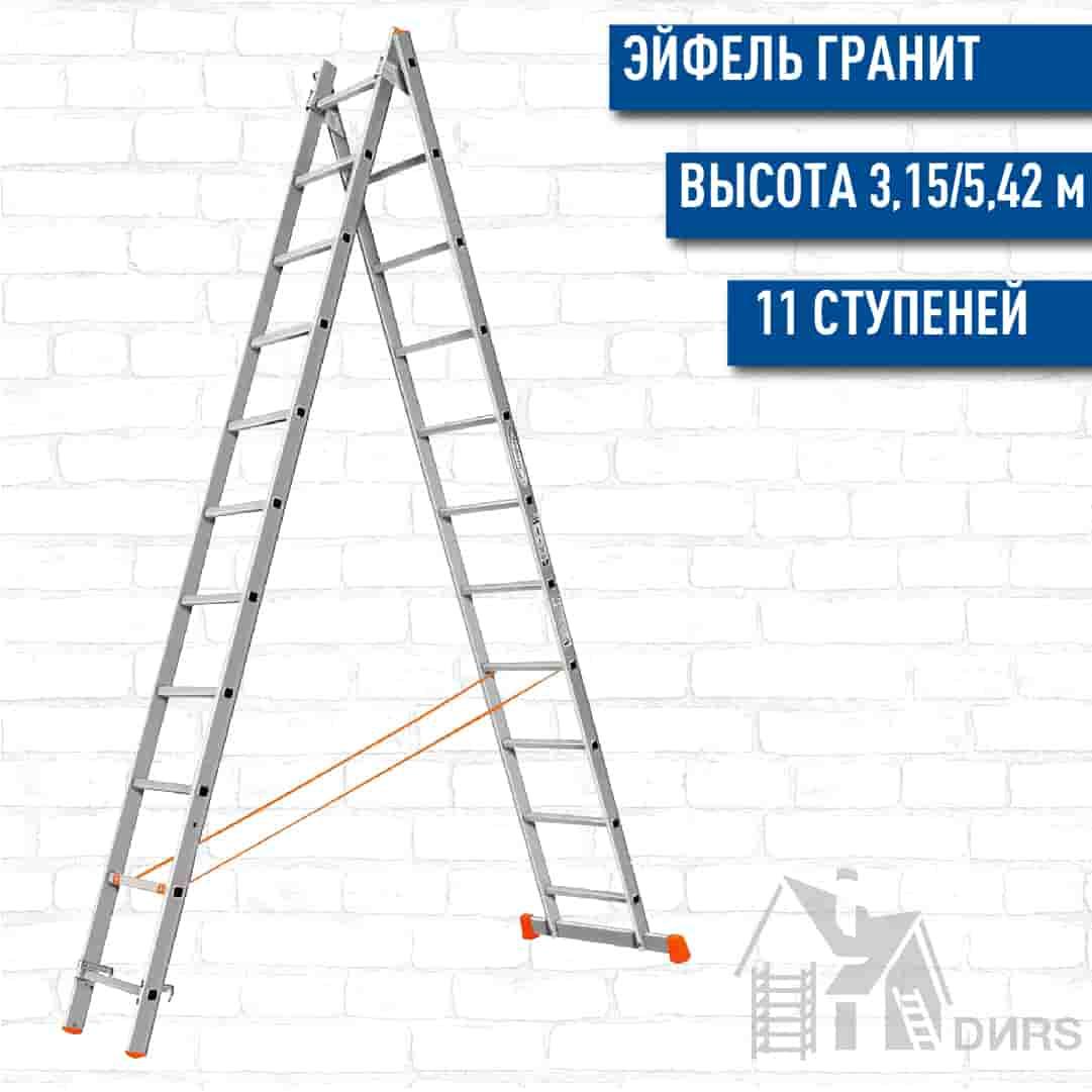 Лестница Эйфель (Eiffel) алюминиевая двухсекционная Гранит (11 ступеней)