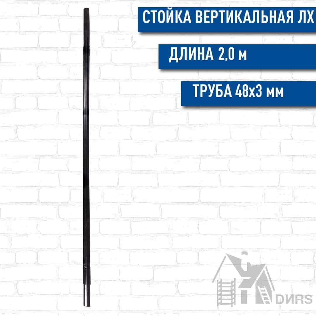 Стойка вертикальная 2 м. 48*3 ЛХ-40-УС, ЛХ-80-В