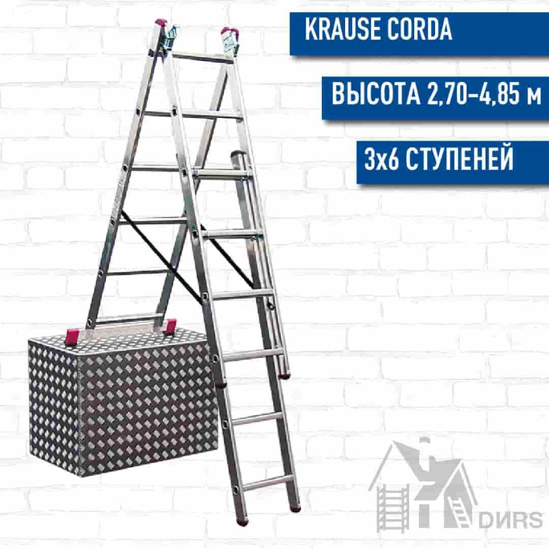 Универсальная лестница с дополнительной функцией Krause Corda 3x6 ст