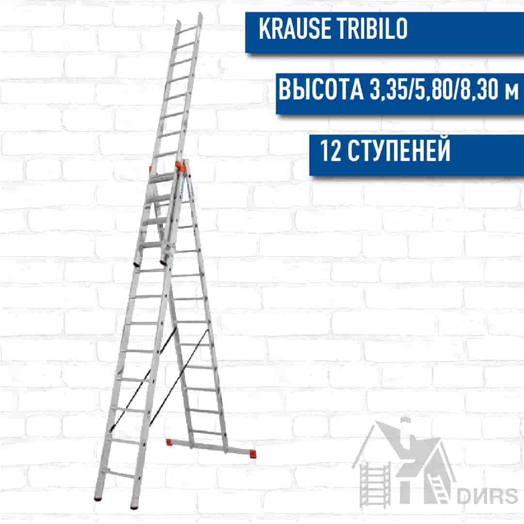 Лестница Krause (Краузе) Tribilo  алюминиевая трехсекционная (3x12 ступеней)