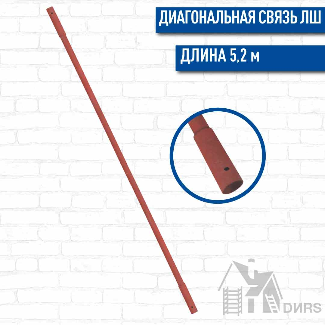 Диагональ 5,2 м. ЛШ
