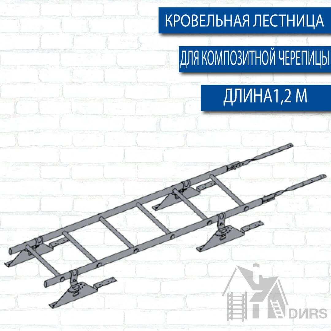 Лестница кровельная оцинкованная 1.2 м