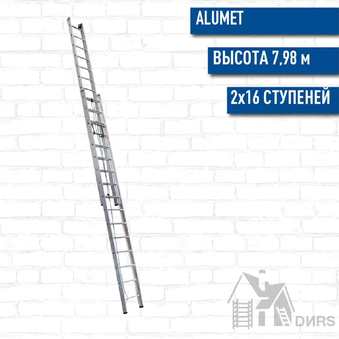 Лестница Алюмет (Alumet) алюминиевая двухсекционная с канатной тягой (2х16 ступеней)