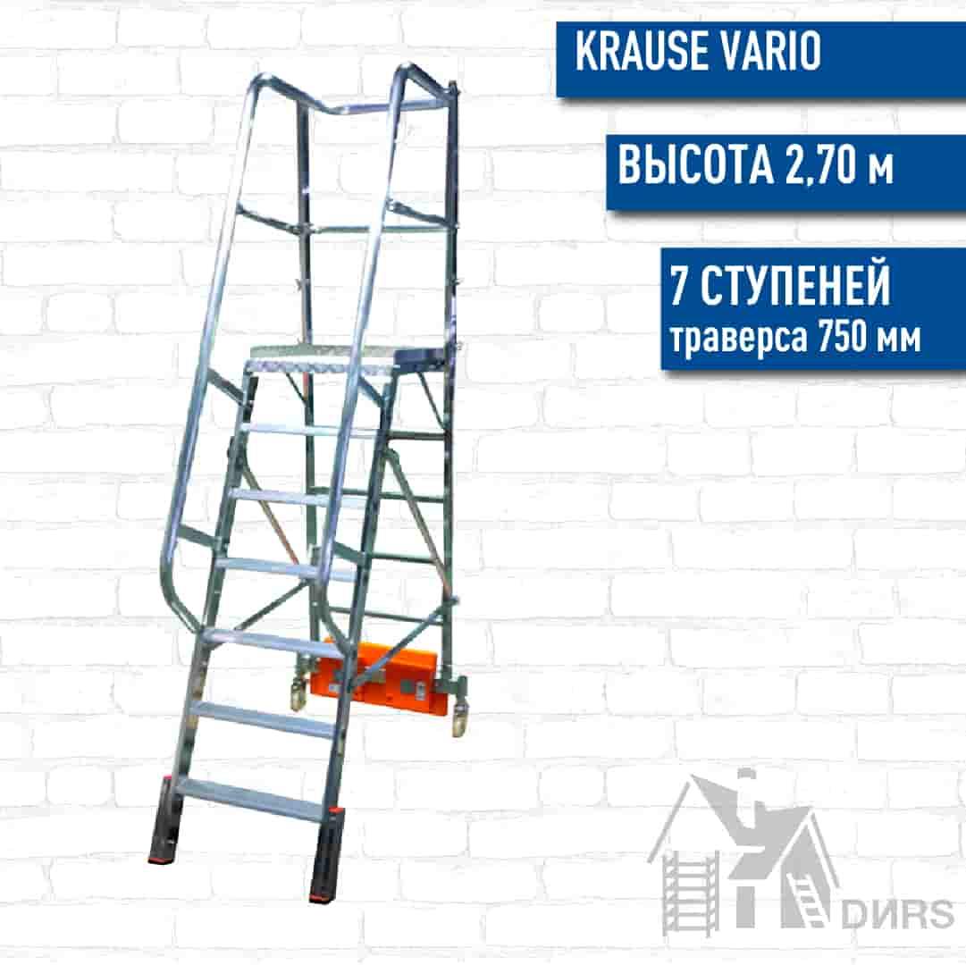 Лестница с платформой Krause Vario Kompakt, 7 ступ, траверс 0,75м
