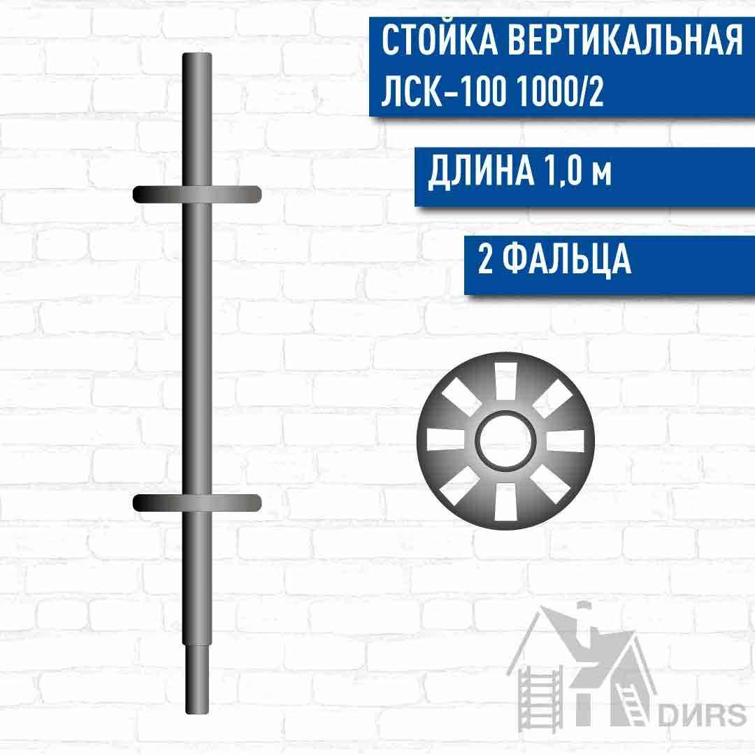 Стойка вертикальная 1000/2 ЛСК-100