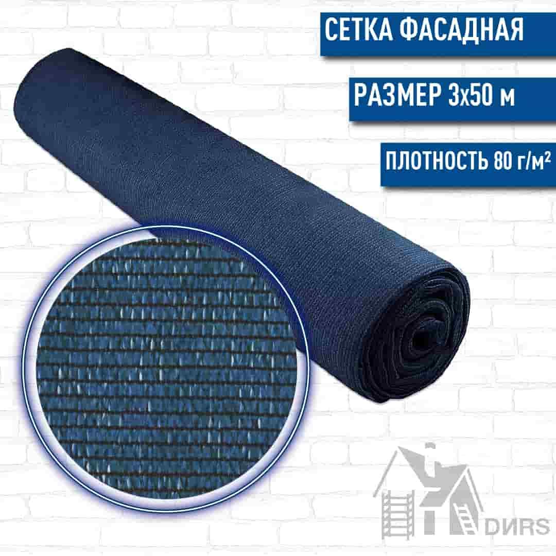 Сетка фасадная голубая 80 гр (3x50)