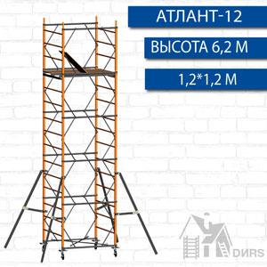 Вышка тура Атлант-12 высота 6,2 м