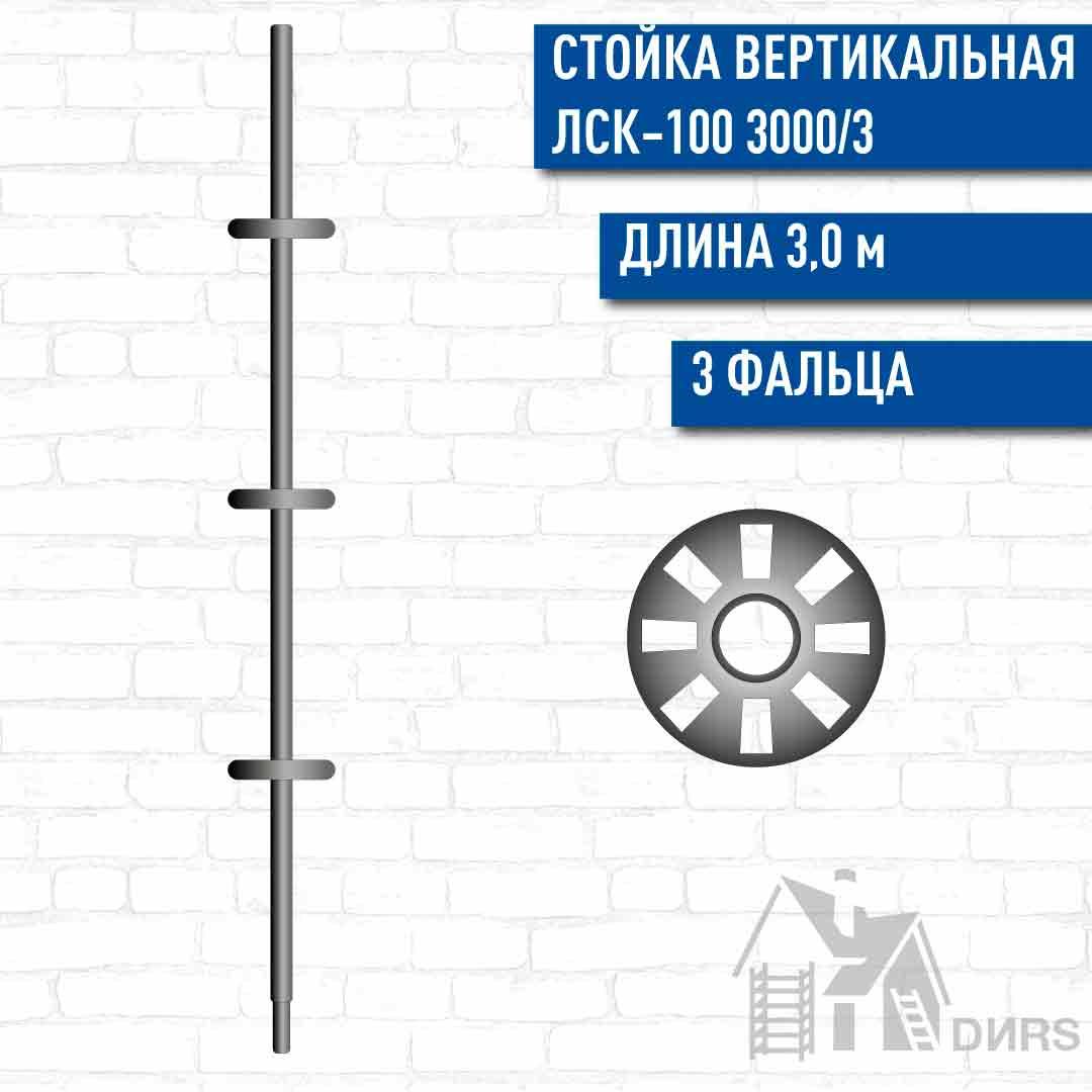 Стойка вертикальная 3000/3 ЛСК-100
