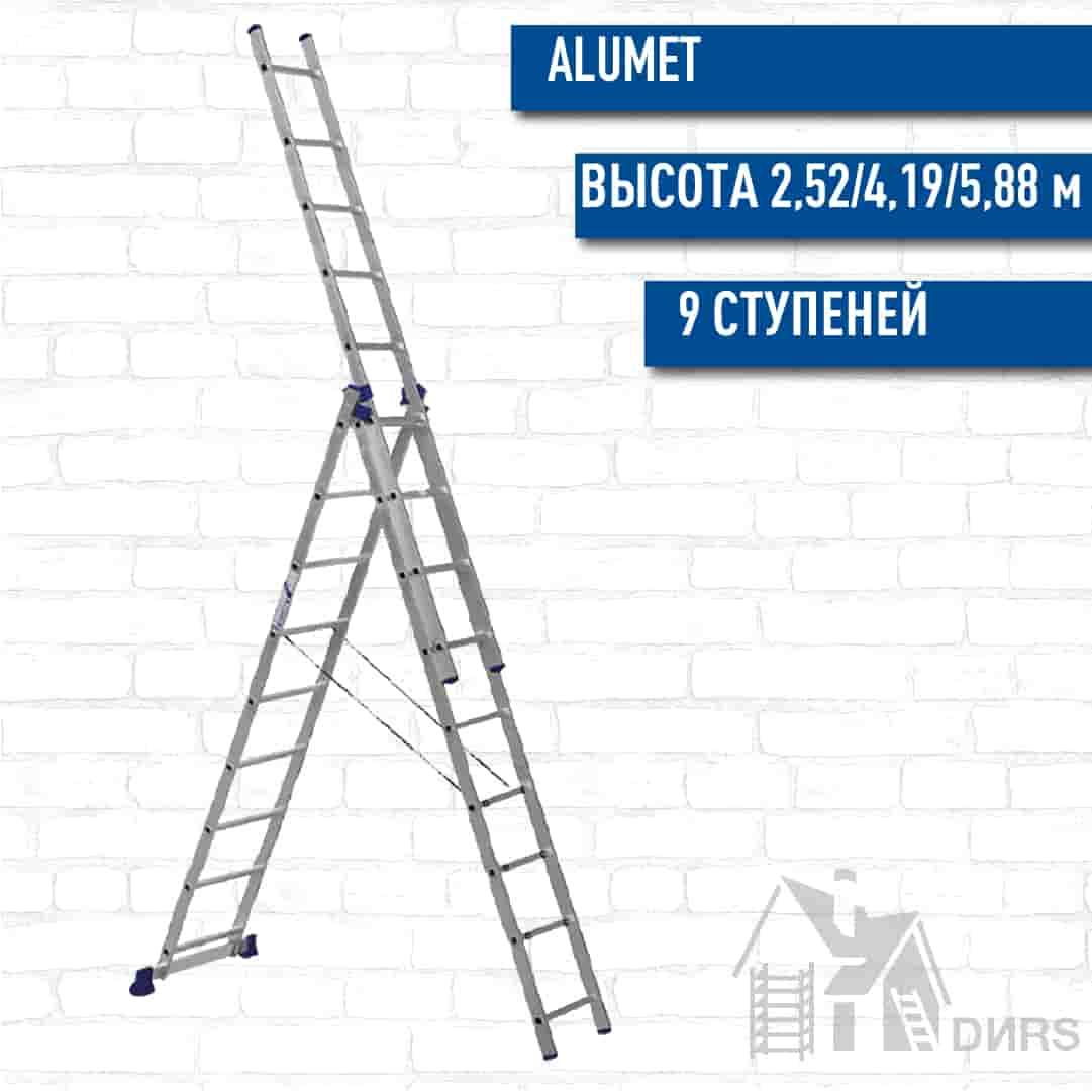 Лестница Алюмет (Alumet) алюминиевая трехсекционная стандарт (9 ступеней)