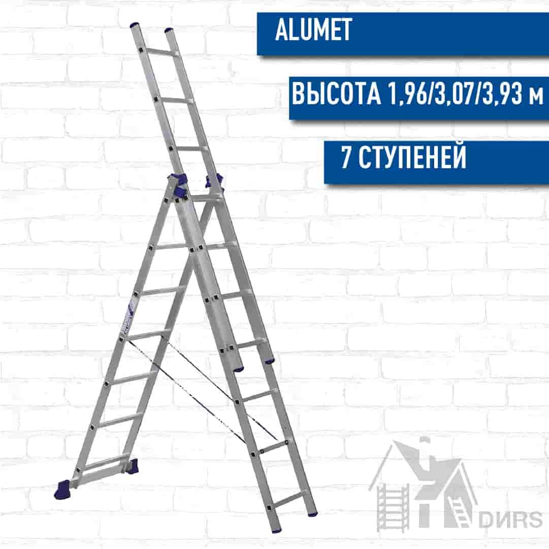 Лестница Алюмет (Alumet) алюминиевая трехсекционная стандарт (7 ступеней)