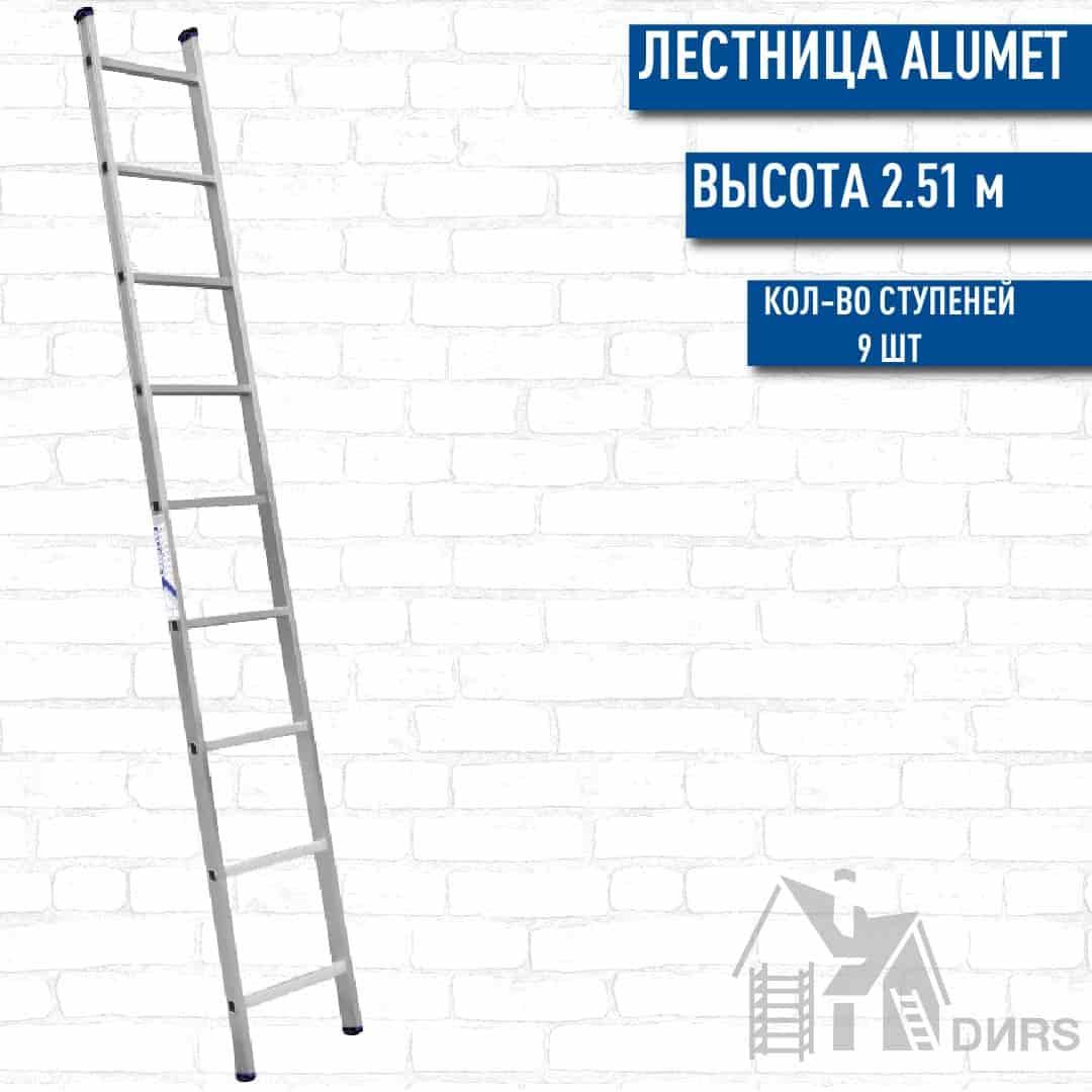 Лестница Алюмет (Alumet) алюминиевая односекционная стандарт (9 ступеней)