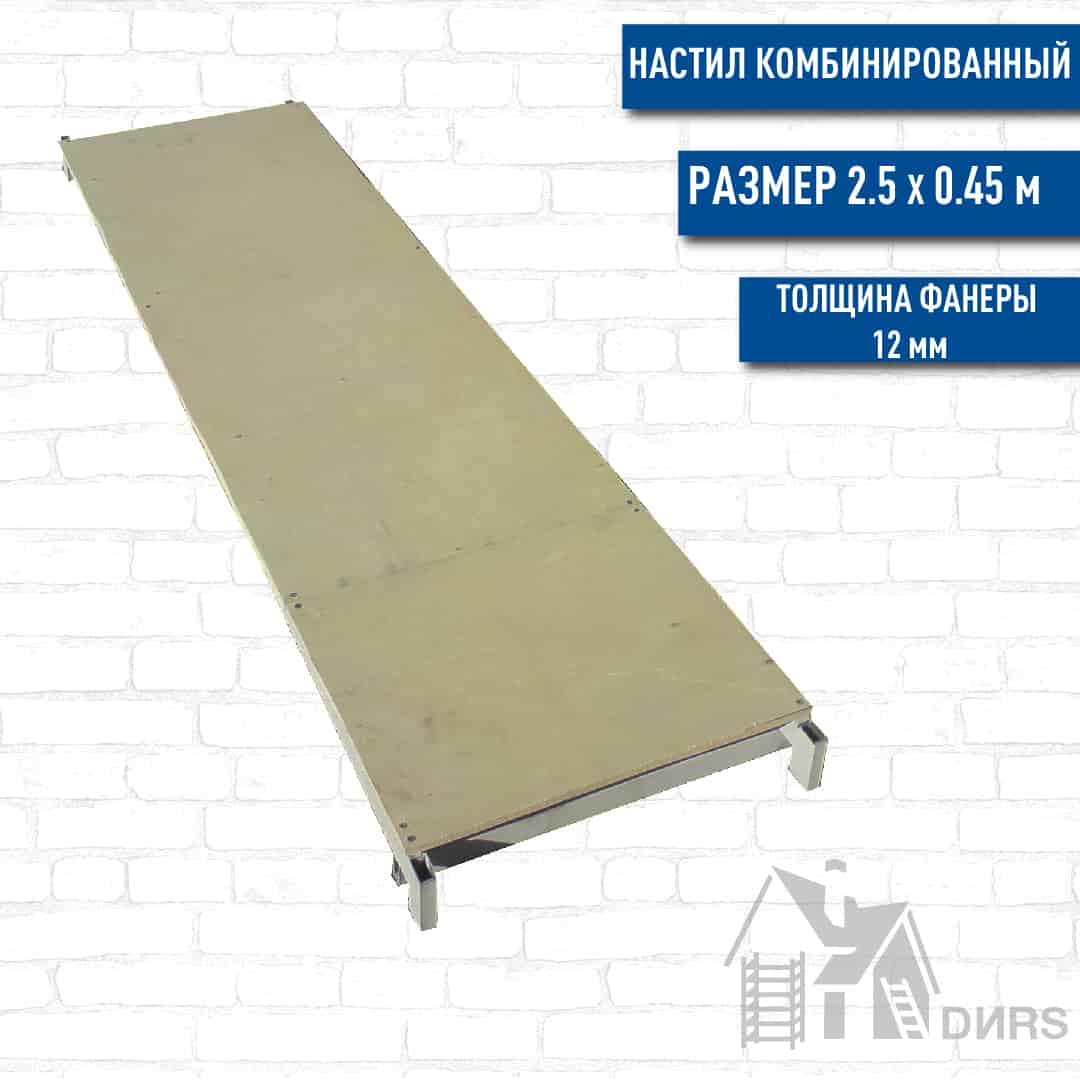 Настил комбинированный для рамных, хомутовых, клиновых, штыревых строительных лесов 2,5*0,45