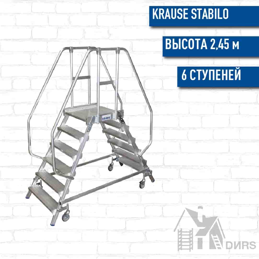 Krause (Краузе) двухсторонняя передвижная лестница с платформой Stabilo (6 ступеней)