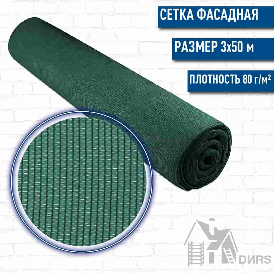Сетка фасадная негорючая темно-зеленая 80 гр (3x50)
