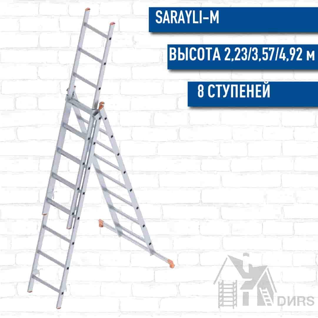 Sarayli-m трехсекционная лестница алюминиевая стандарт (8 ступеней)