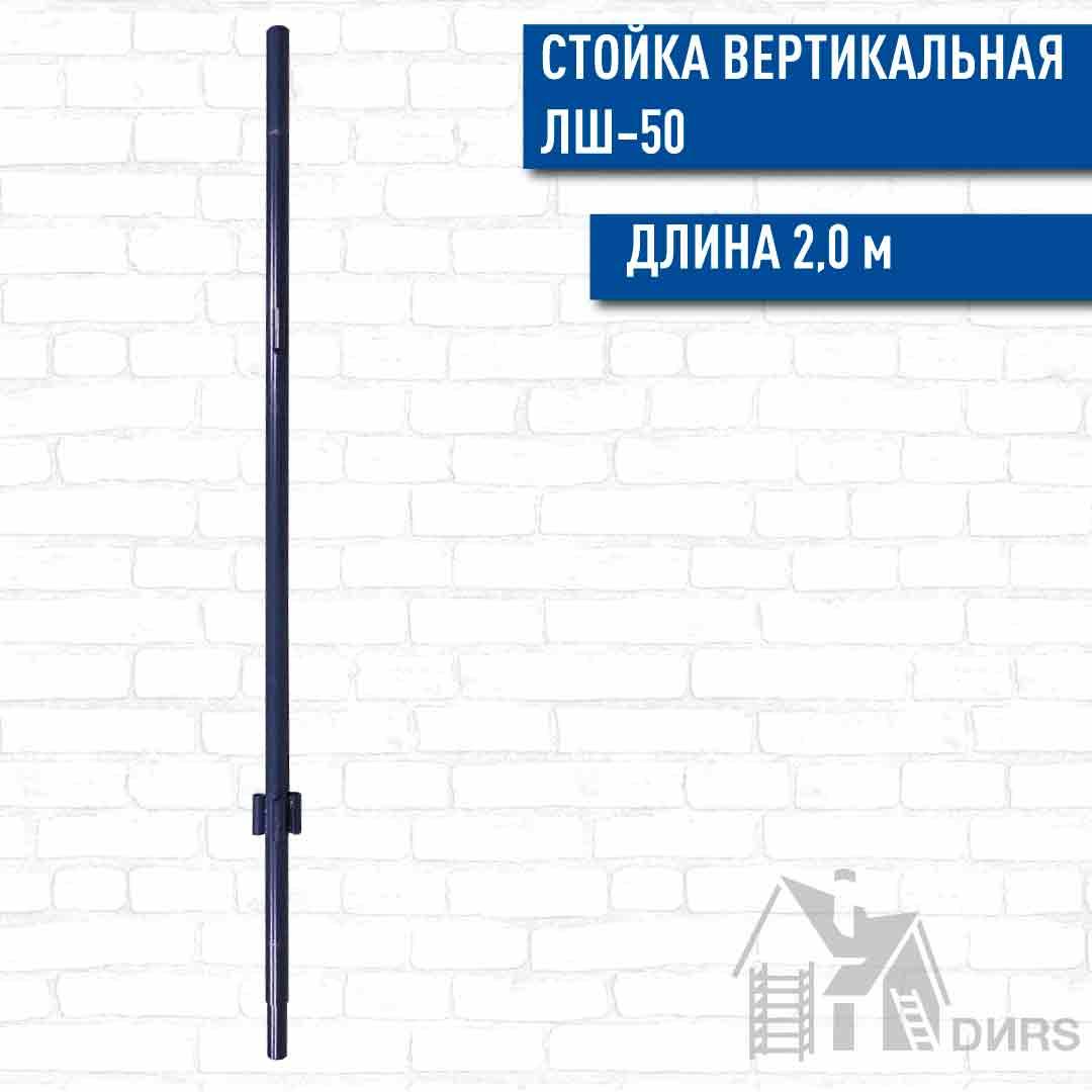 Стойка вертикальная 2 м. ЛШ-50