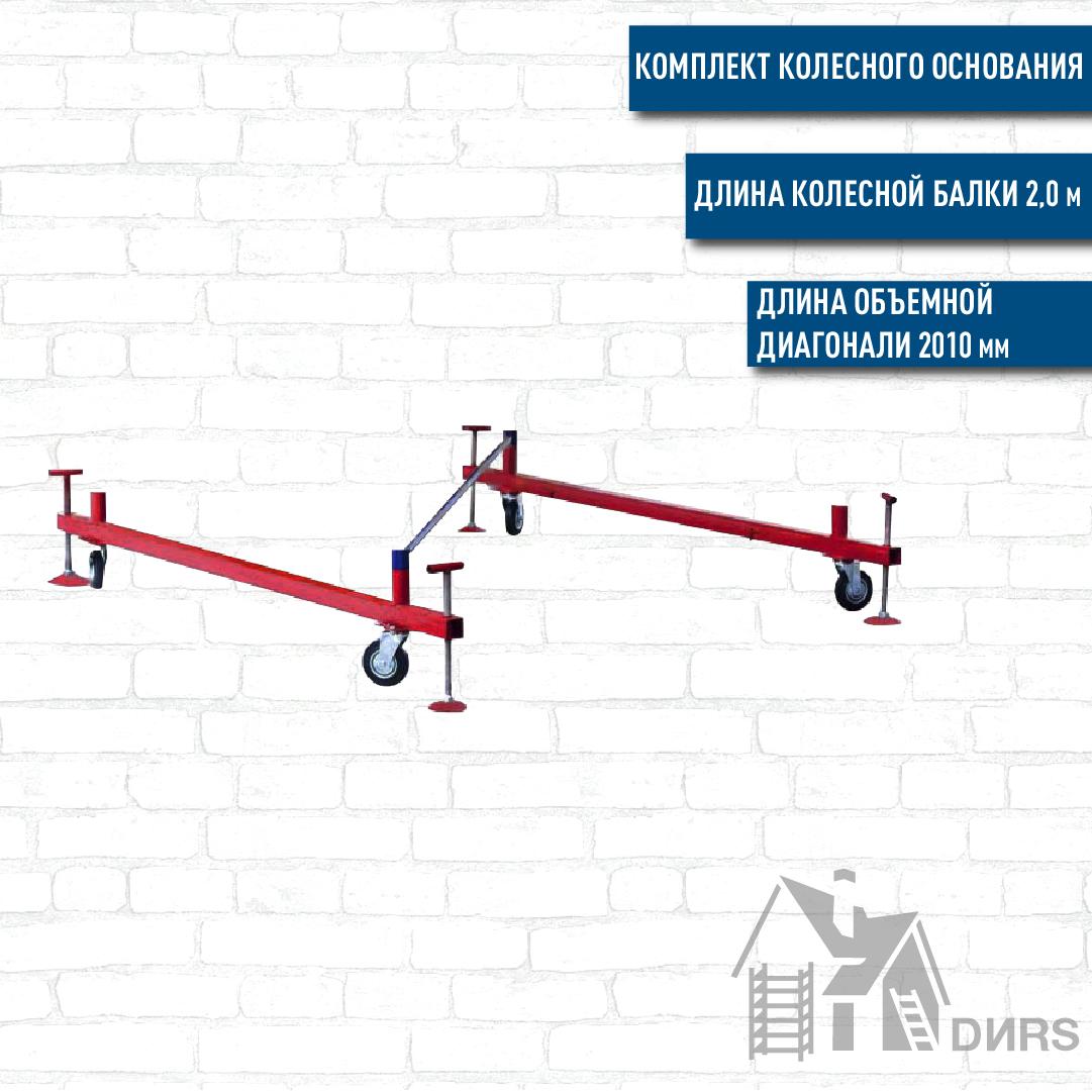 Комплект колесного основания для вышки тура ВСР-3