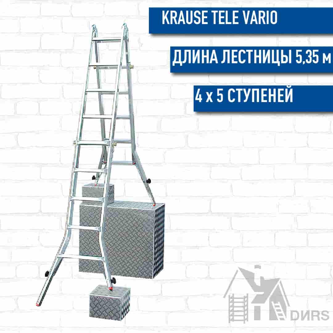 Шарнирная телескопическая лестница Krause TeleVario 4х5 ст