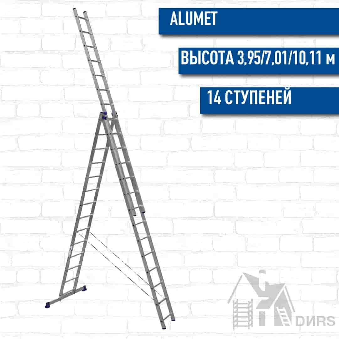 Лестница Алюмет (Alumet) алюминиевая трехсекционная усиленная (14 ступеней)