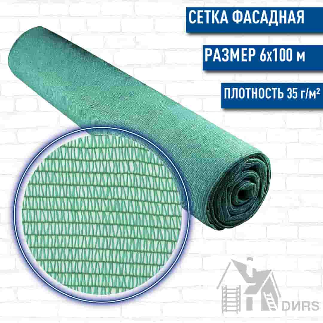 Сетка фасадная 35 гр (6x100)