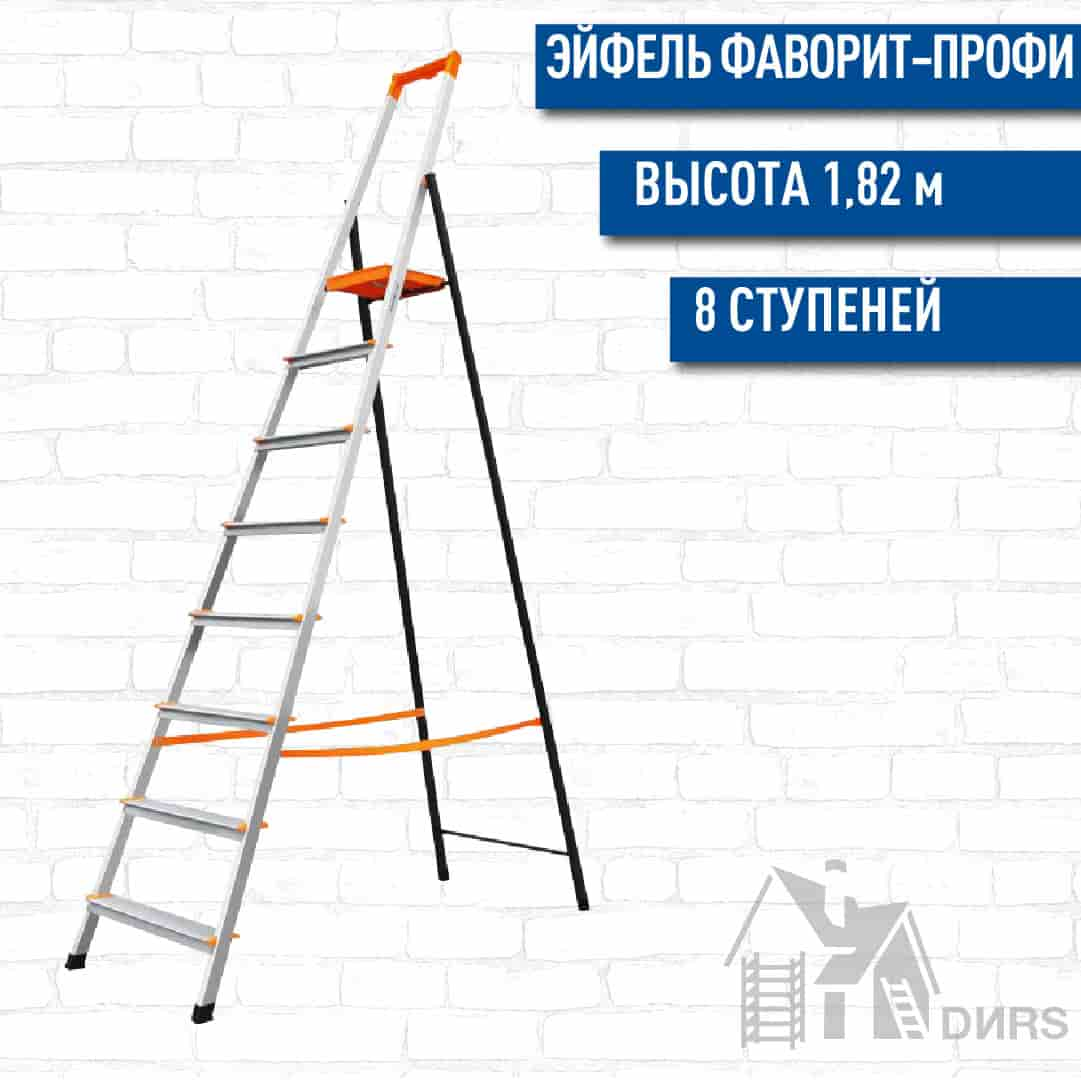 Эйфель алюминиевая стремянка односторонняя Фаворит-Профи (8 ступеней)