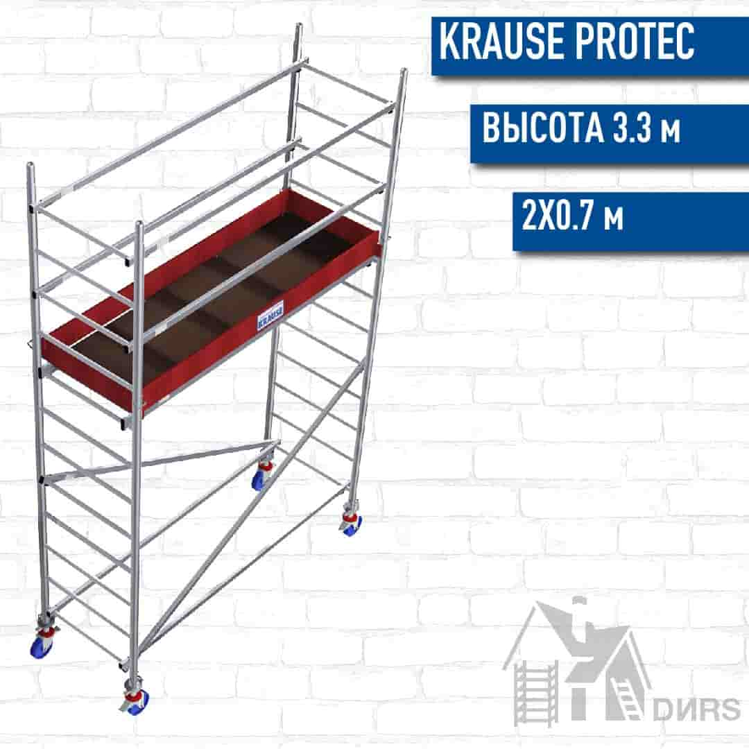 ProTec высота 3.3 м, размер площадки (2х0.7 м)