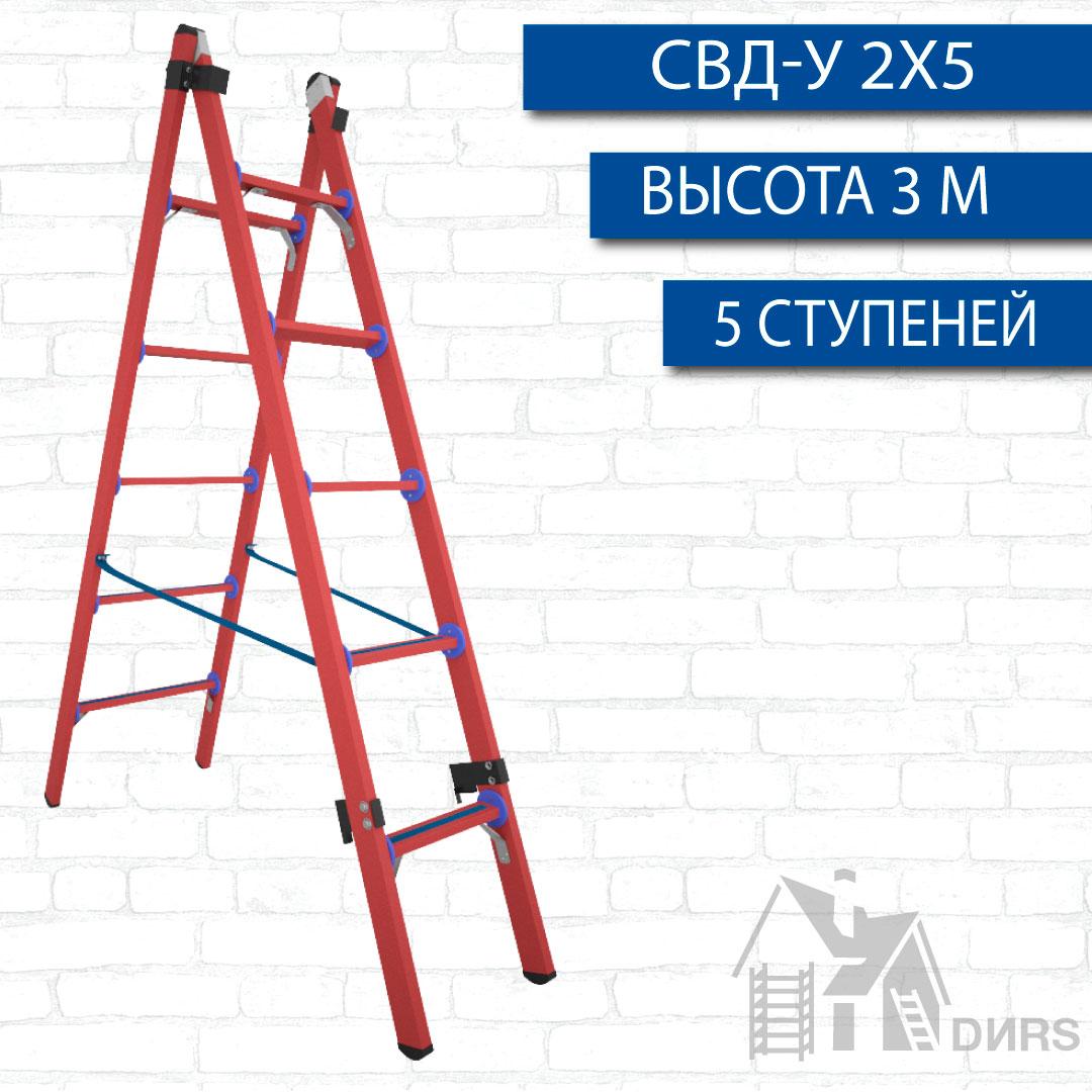 Лестница-стремянка универсальная двухсекционная ССД-У 2х5