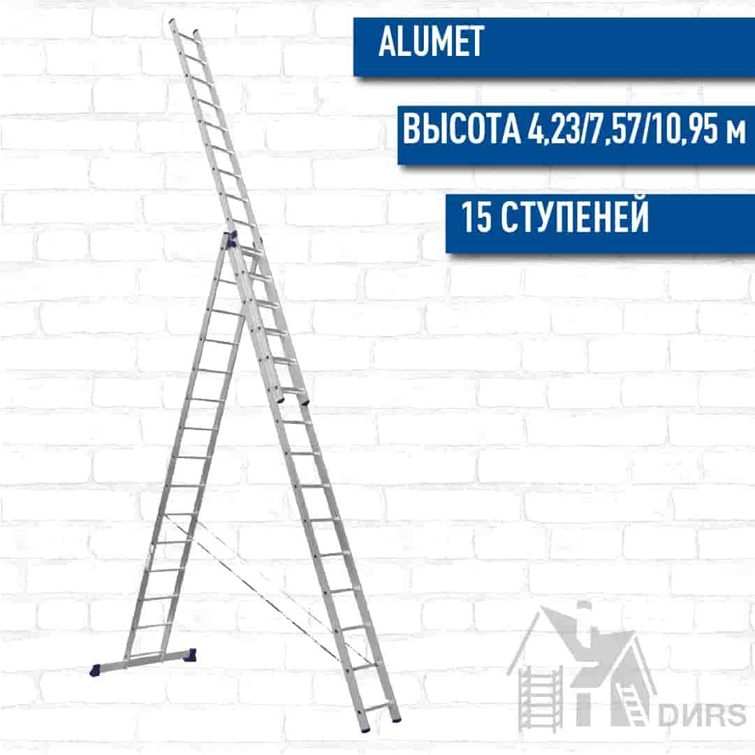 Лестница Алюмет (Alumet) алюминиевая трехсекционная усиленная (15 ступеней)