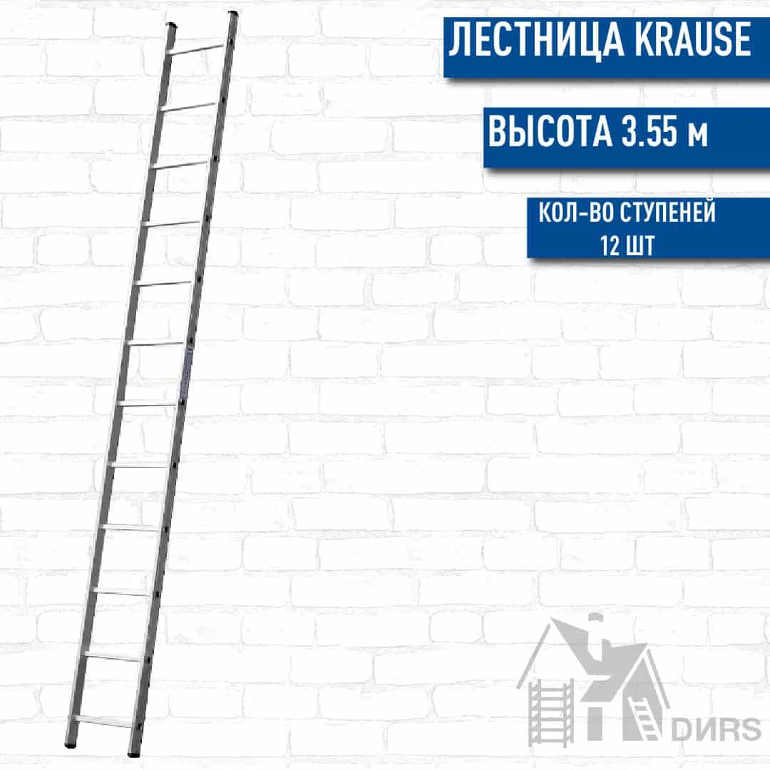 Krause Sibilo лестница алюминиевая односекционная (12 ступеней)