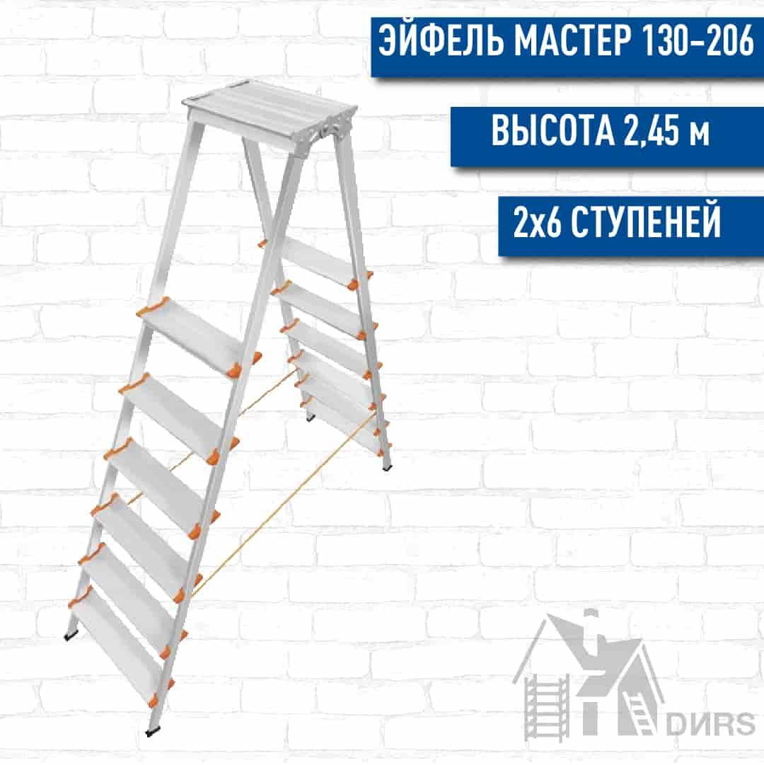 Эйфель алюминиевая стремянка двухсторонняя Мастер 130-206 (6 ступеней)