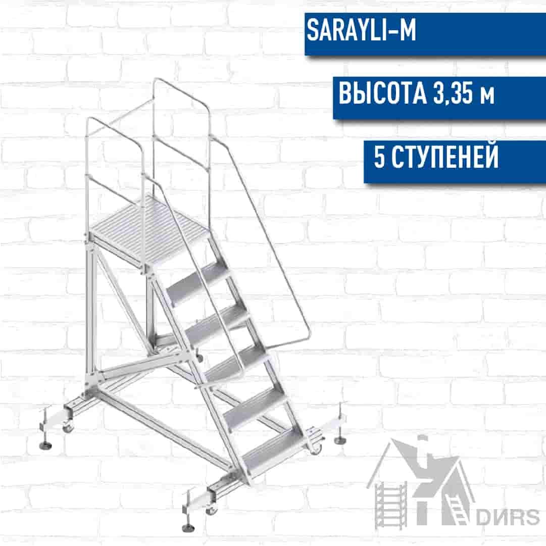 Сарайлы (Sarayli) Односторонняя лестница-платформа с настраиваемыми ножками (5 ступеней)