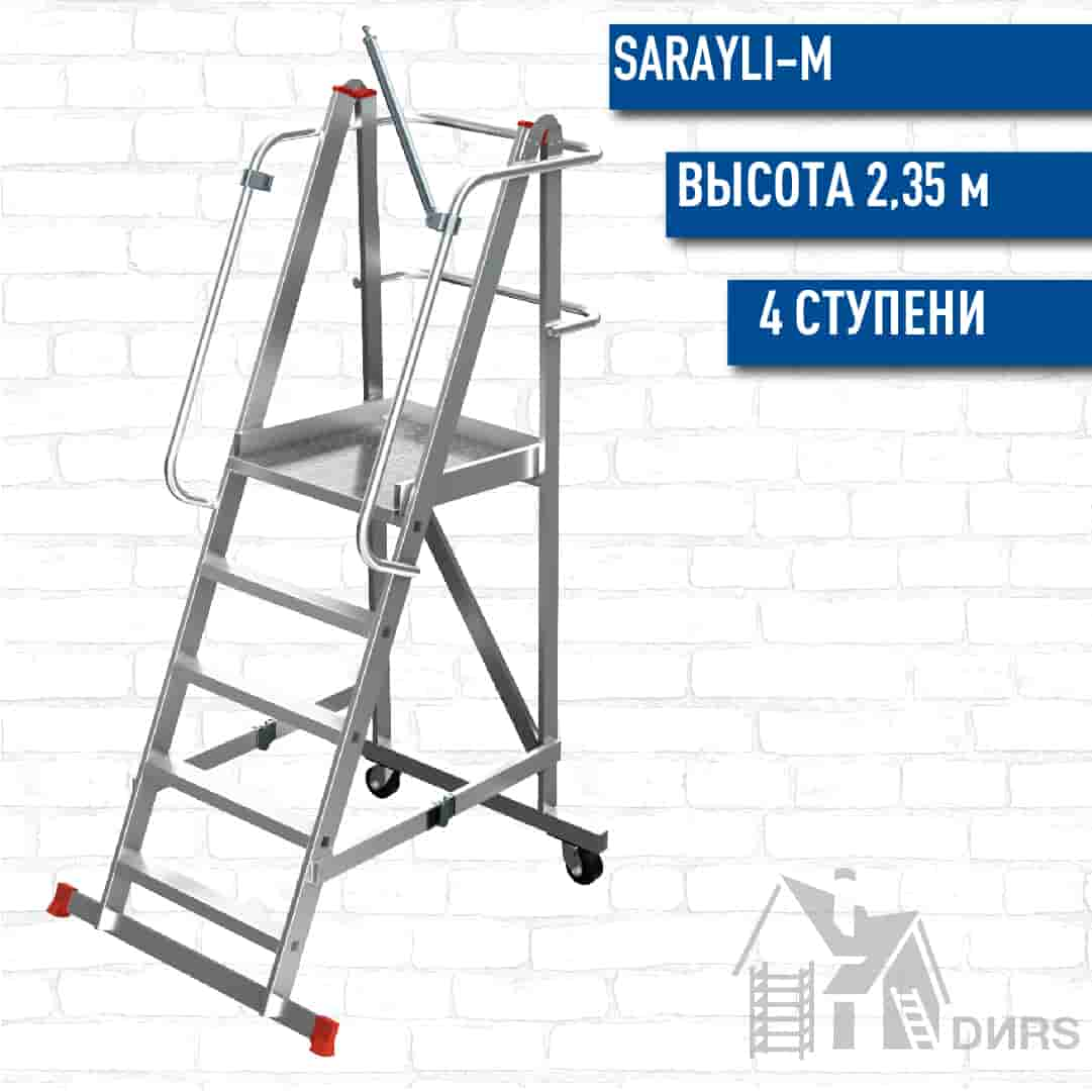 Сарайлы (Sarayli) складная лестница-платформа на колесах (4 ступени)