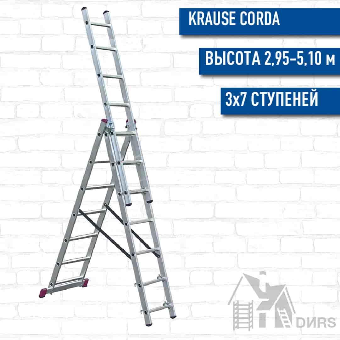 Трехсекционная лестница Krause Corda 3х7 ст