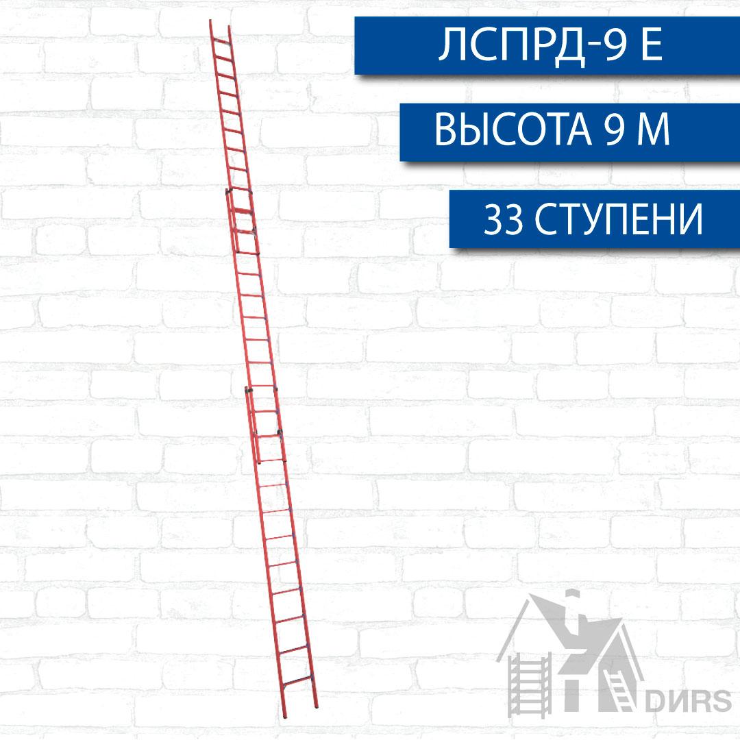 Лестница стеклопластиковая раздвижная диэлектрическая ЛСПРД-9 м Е