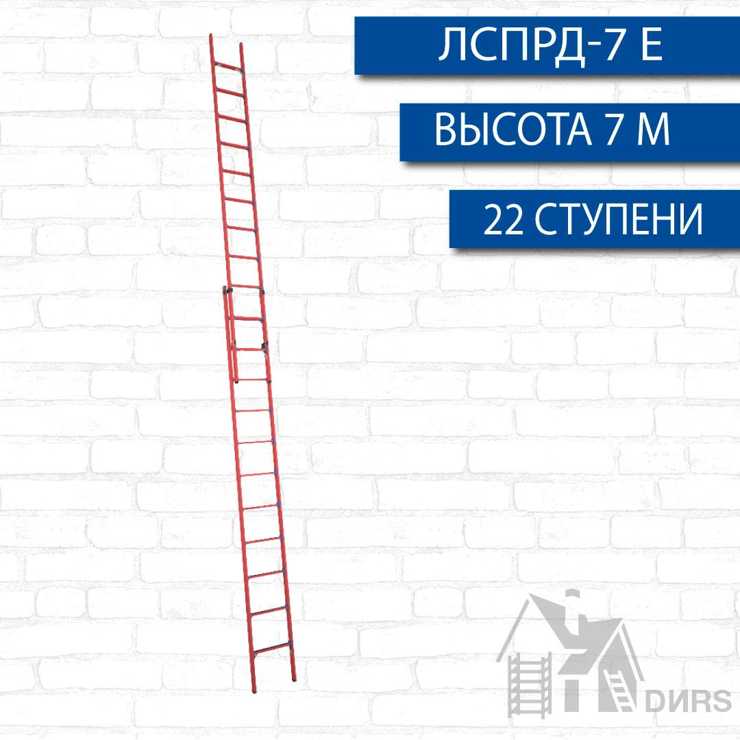 Лестница стеклопластиковая раздвижная диэлектрическая ЛСПРД-7 м Е
