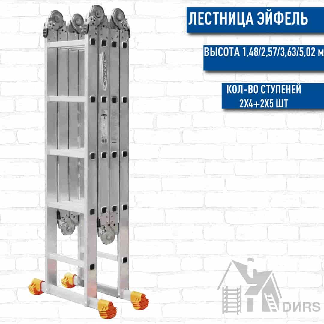 Лестница Эйфель (Eiffel) алюминиевая трансформер классик(2х4+2х5 ступеней)