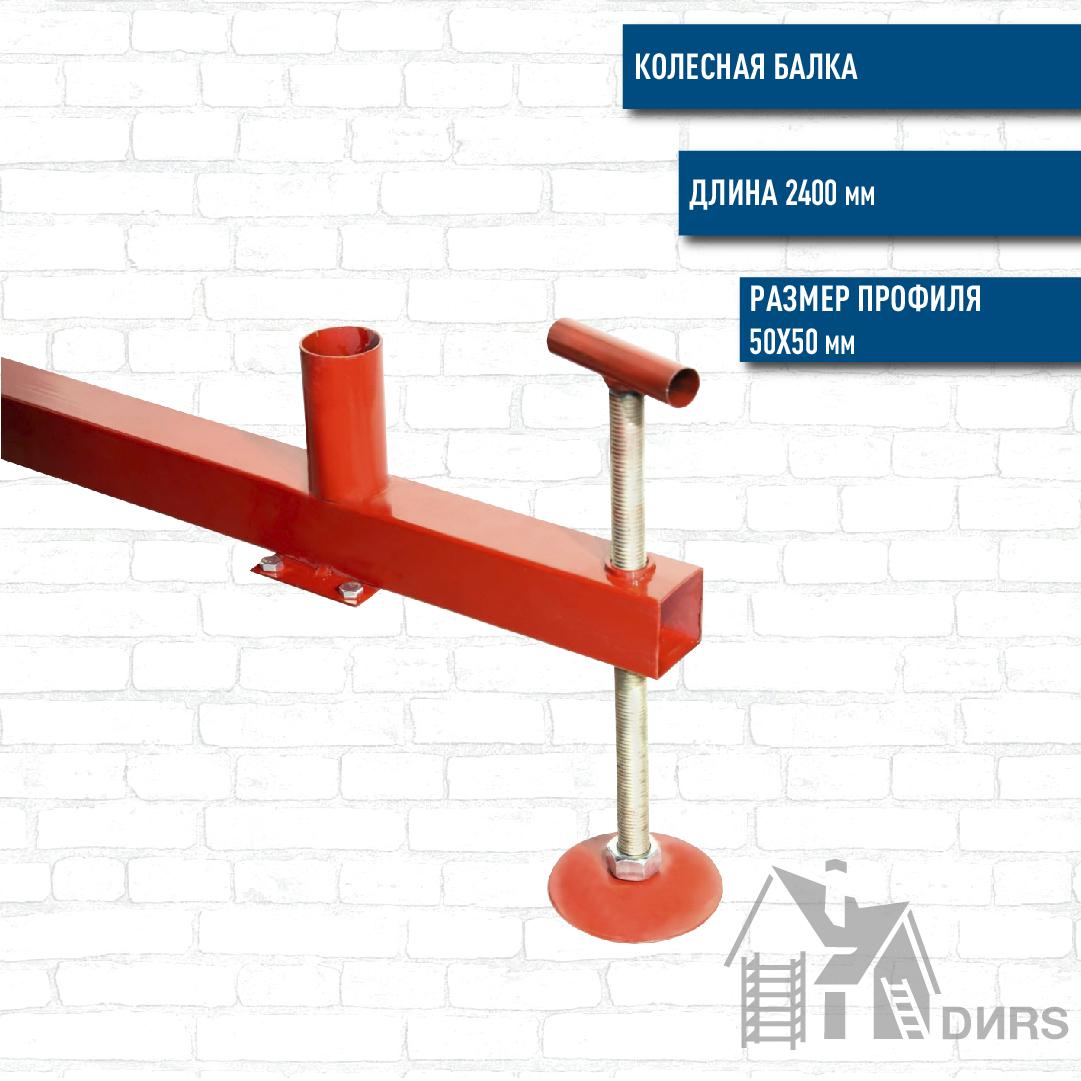 Колесная балка 2400 мм для вышки тура ВСР-4, ВСР-6, ВСР-7