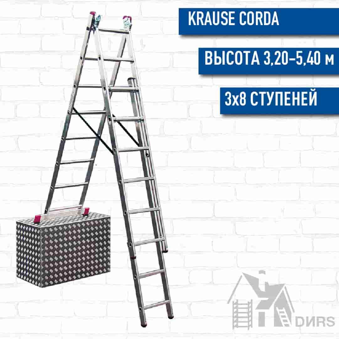 Универсальная лестница с дополнительной функцией Krause Corda 3x8 ст