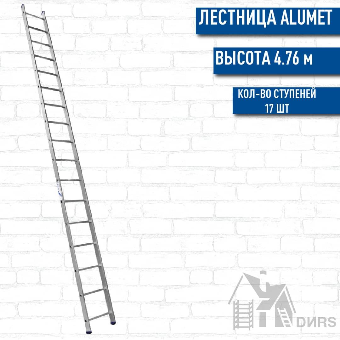 Лестница Алюмет (Alumet) алюминиевая односекционная усиленная (17 ступеней)