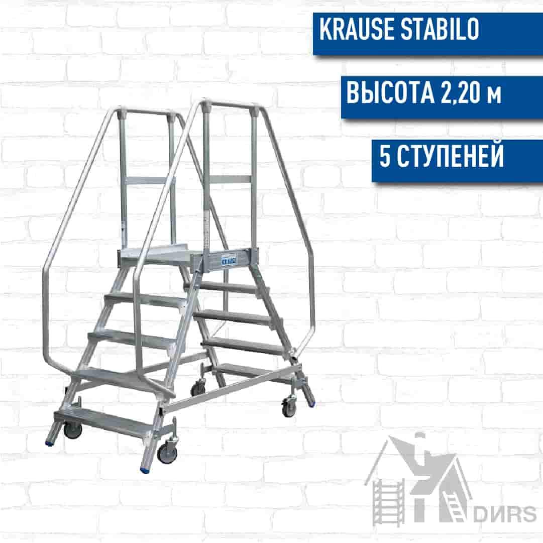 Krause (Краузе) двухсторонняя передвижная лестница с платформой Stabilo (5 ступеней)