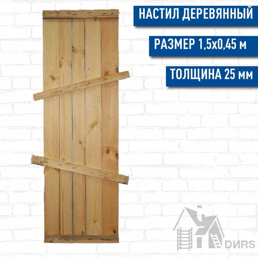 Настил деревянный для хомутовых, клиновых, штыревых строительных лесов 1,50*0,45 (25 мм.)