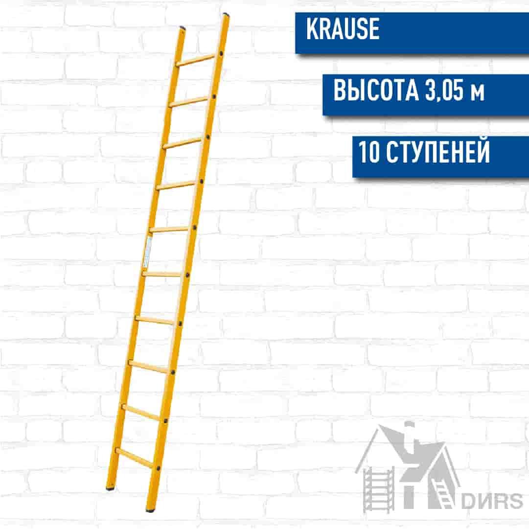 Диэлектрическая приставная лестница Краузе 10 ступеней