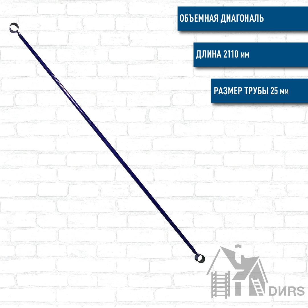 Объемная диагональ 2110 мм для вышки туры (ВСР-2 и ВСР-2 эконом)