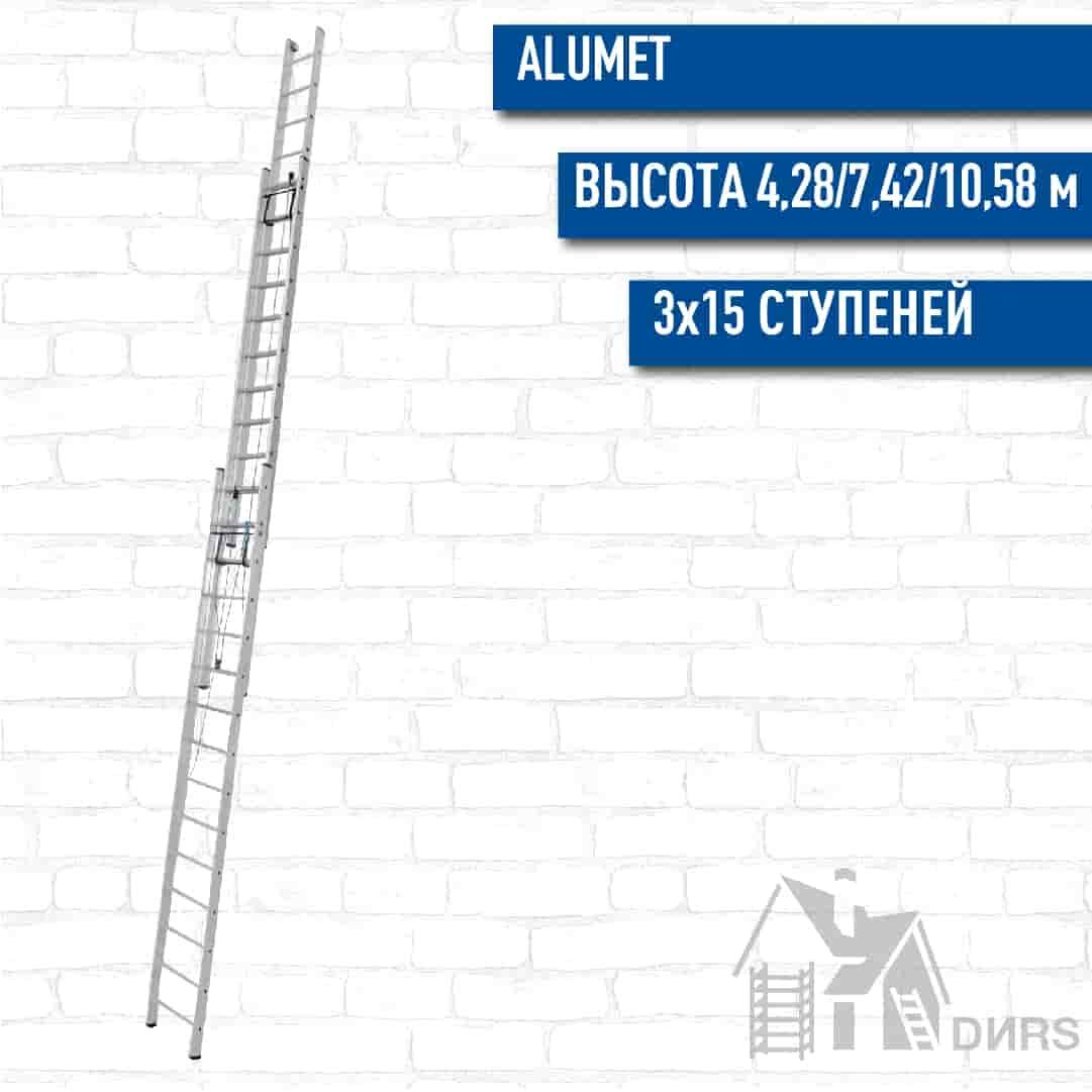 Лестница Алюмет (Alumet) трехсекционная алюминиевая  с канатной тягой (3х15 ступеней)