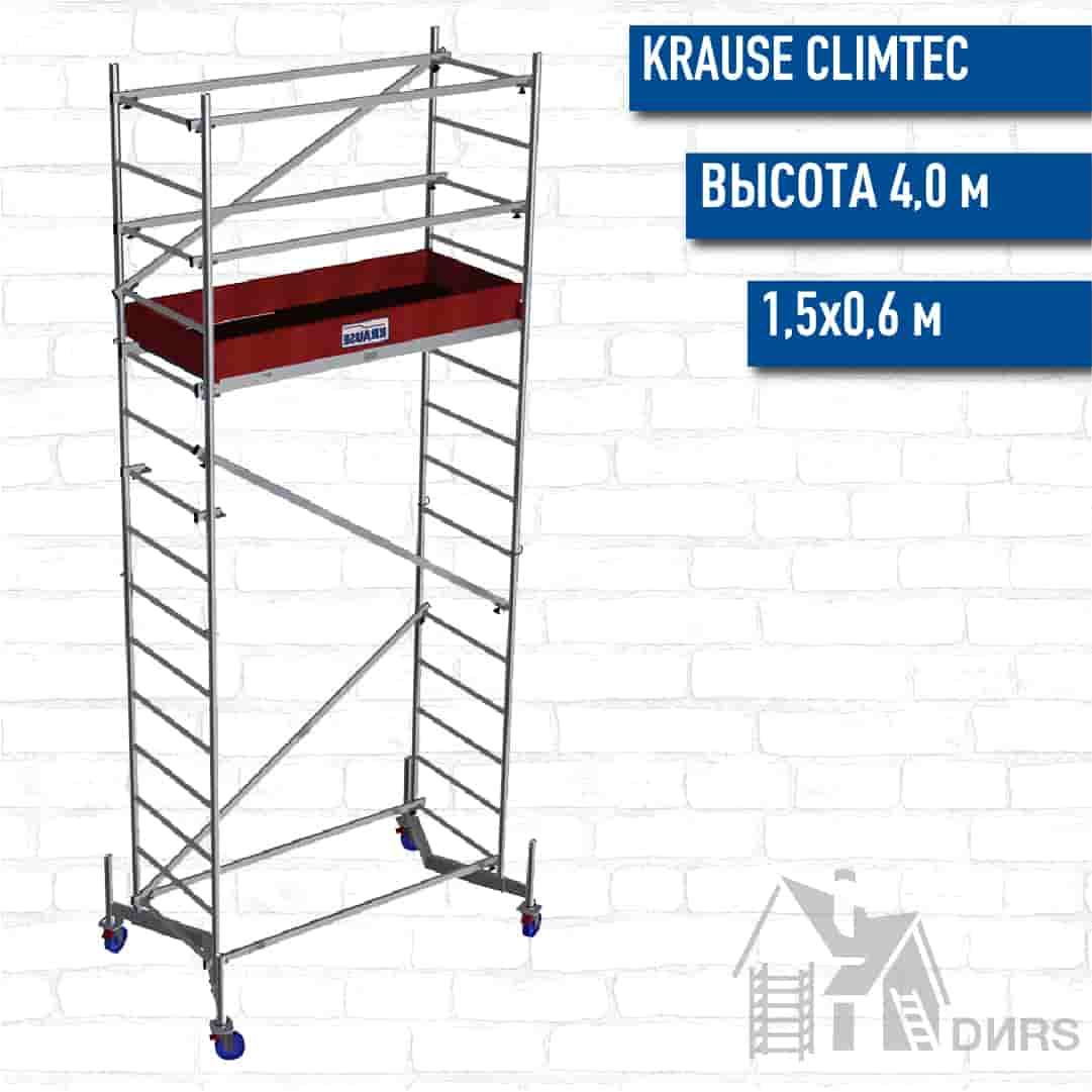 ClimTec Базовая конструкция + 1-я надстройка высота 4 м, размер площадки (1.5х0.6 м)