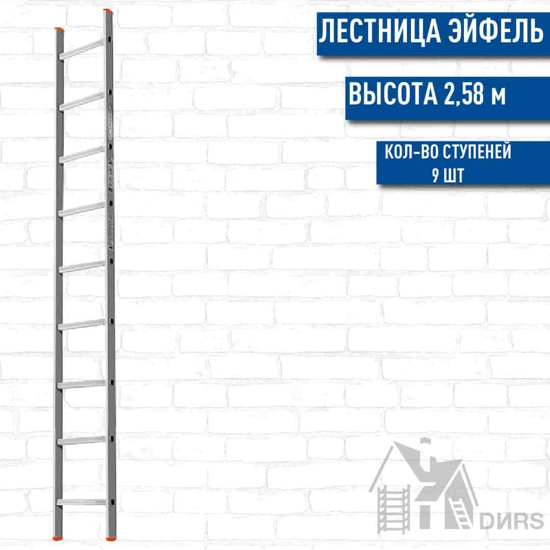 Лестница Эйфель Гранит алюминиевая односекционная (9 ступеней)