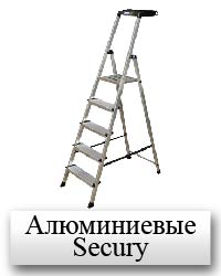 Алюминиевые (Secury)