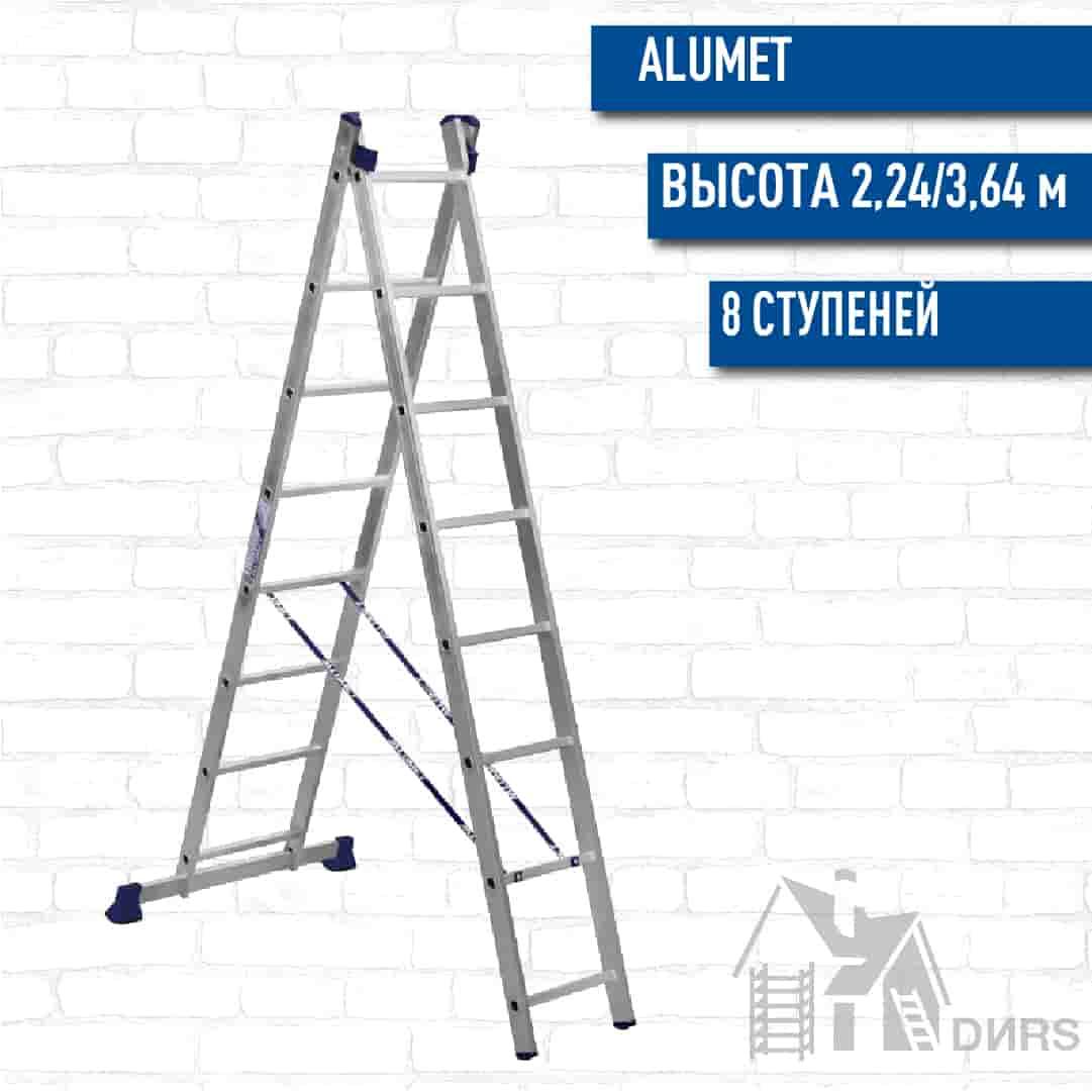 Алюмет (Alumet) двусекционная лестница алюминиевая стандарт (8 ступеней)