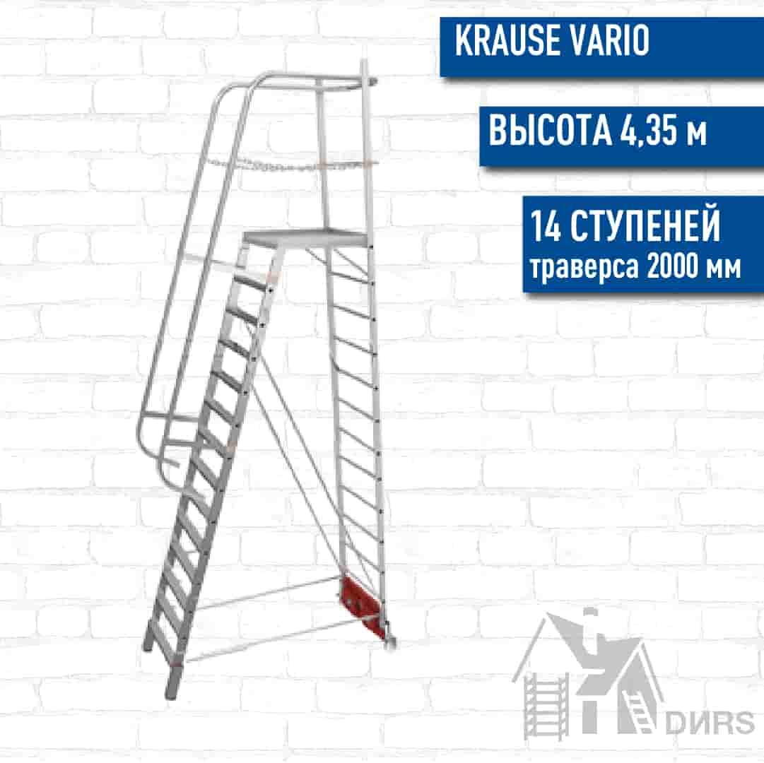 Лестница с платформой Krause Vario Kompakt, 14 ступ, траверс 2,0м