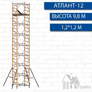 Вышка тура Атлант-12 высота 9,8 м